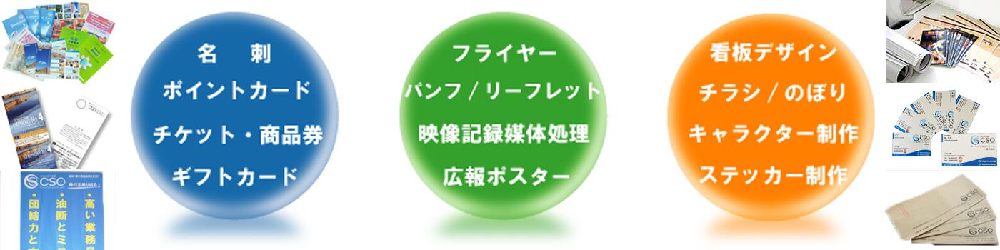DTP・WEB製作事業